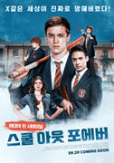 스쿨 아웃 포에버 포스터