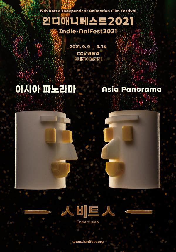 (인디애니페스트2021)아시아 파노라마 포스터