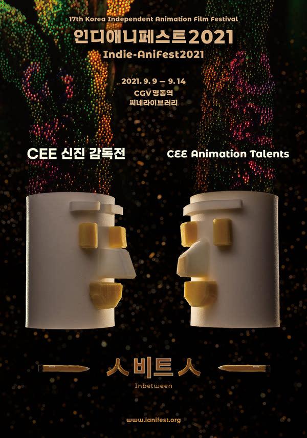 (인디애니페스트2021)CEE 신인 감독전 포스터