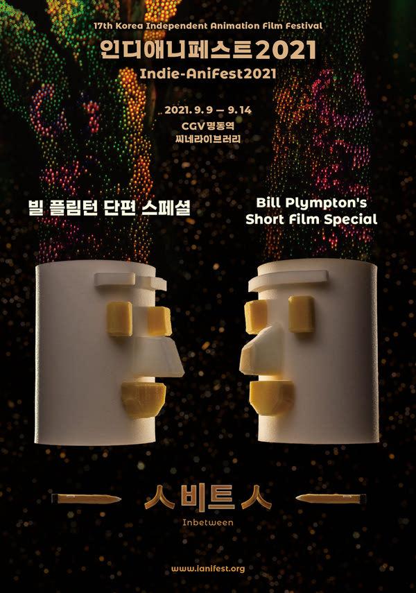 (인디애니페스트2021)빌 플림턴 단편 스페셜 포스터