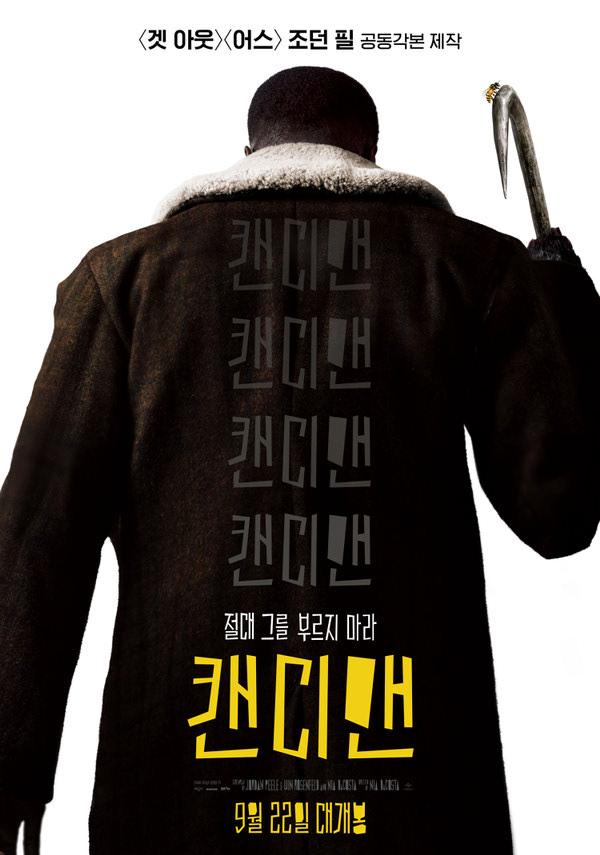 캔디맨 포스터
