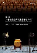 제13회 서울영등포국제초단편영화제 개막식 포스터