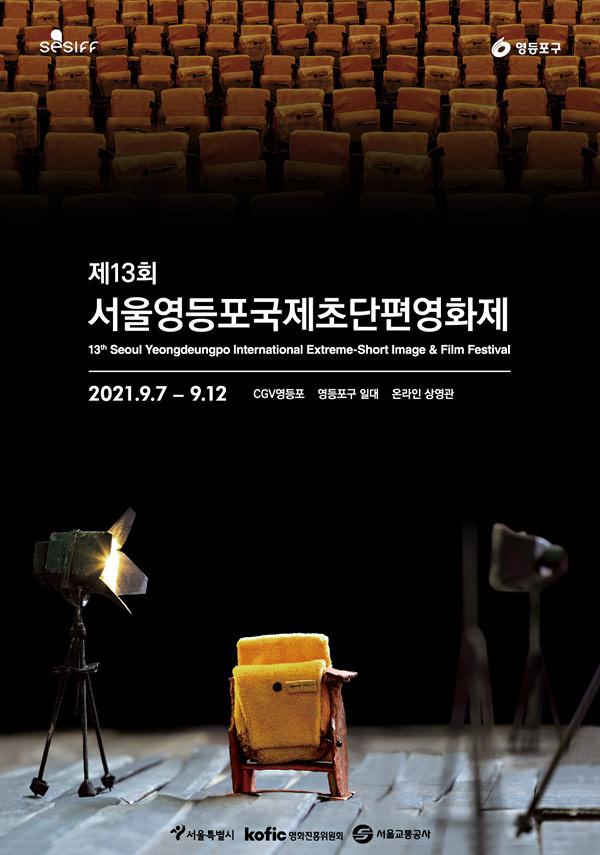 제13회 서울영등포국제초단편영화제 개막식 포스터 새창