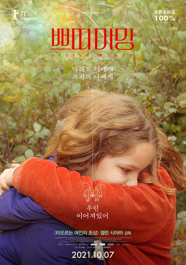 쁘띠 마망 포스터