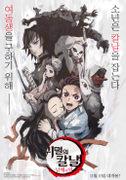 귀멸의 칼날-남매의 연 포스터