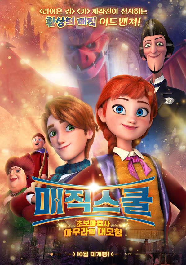 매직 스쿨: 초보마법사 아우라의 대모험 포스터