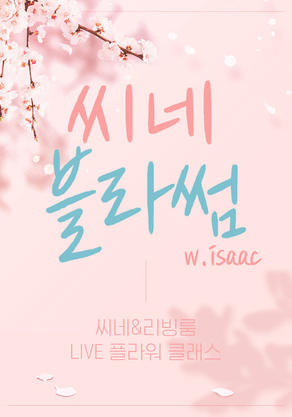 [LIVE CLASS 씨네블라썸 with Isaac] 기적 포스터 새창