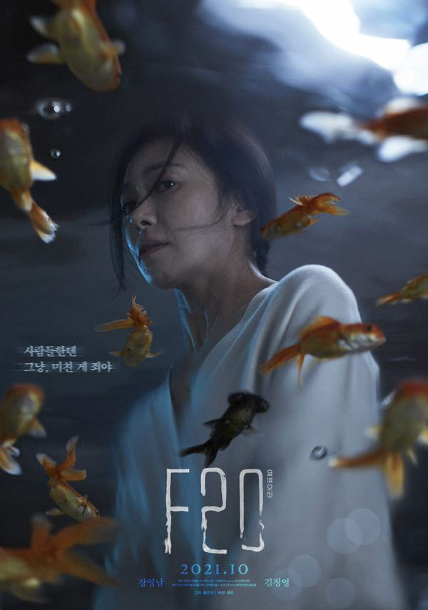 F20 포스터