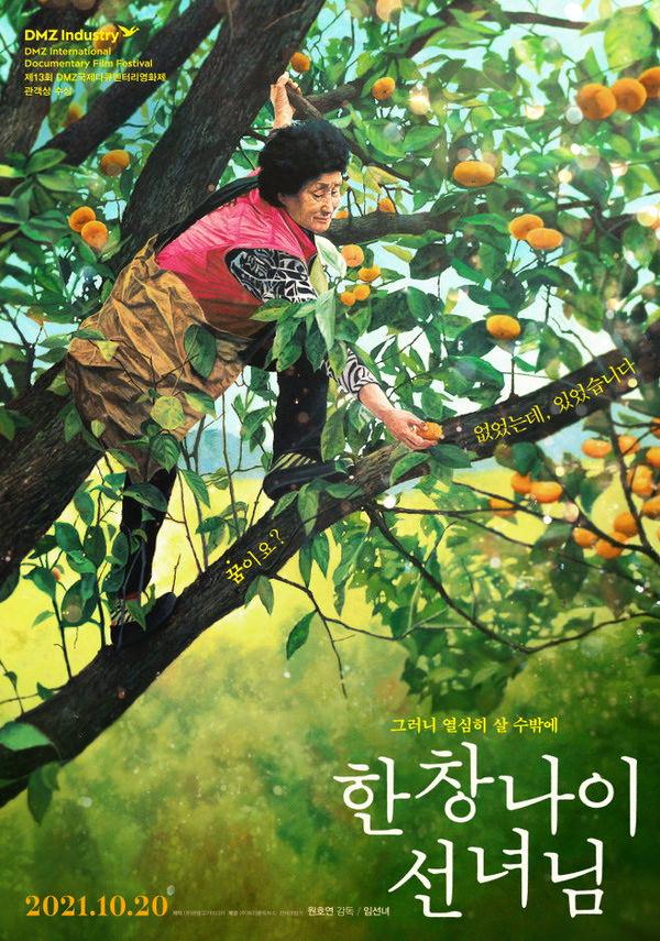 한창나이 선녀님 포스터