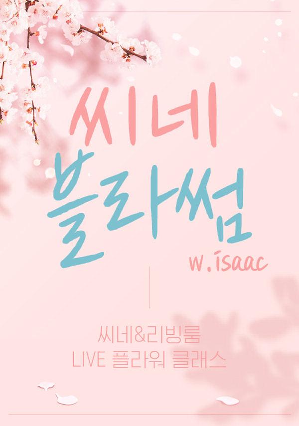 [LIVE CLASS 씨네블라썸 with Isaac] 007 노 타임 투 다이 포스터