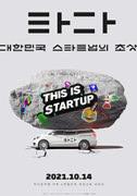 타다-대한민국 스타트업의 초상 포스터