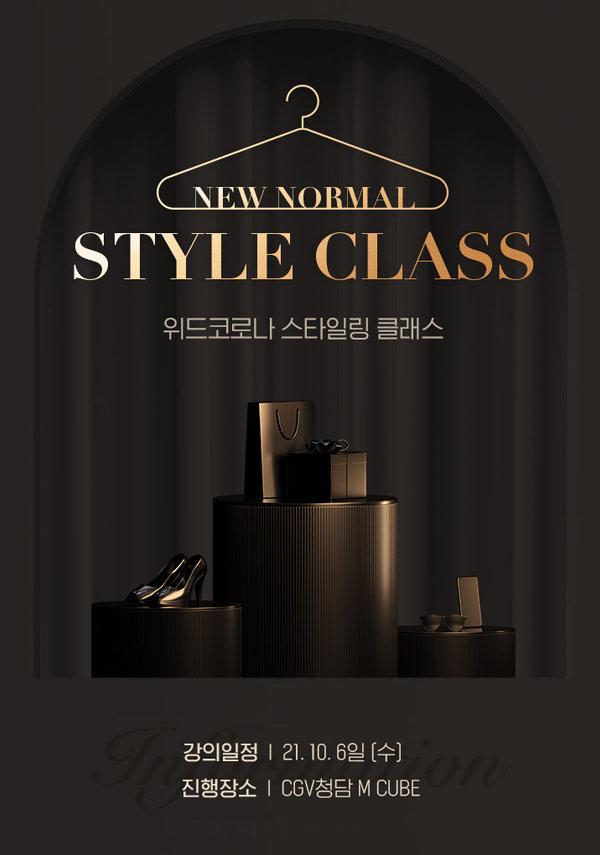 [CGV X 이미지공작소] 패션 트렌스포메이션 EP.1 캐쥬얼 오피스룩 포스터
