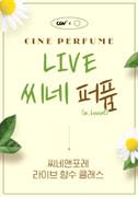 [LIVE CLASS 씨네퍼퓸] 베놈 2-렛 데어 비 카니지 포스터