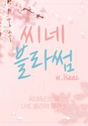 [LIVE CLASS 씨네블라썸 with Isaac] 베놈 2-렛 데어 비 카니지 포스터