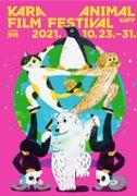 KAFF2021 동물, 단편 포스터