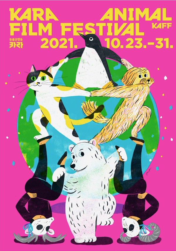 군다 포스터 새창