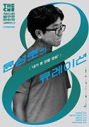 (CMR2021)큐레이션5 윤성호(GV) 포스터