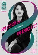 (CMR2021)큐레이션6 임선애(GV) 포스터