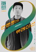(CMR2021)큐레이션7 한준희(GV) 포스터