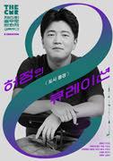 (CMR2021)큐레이션8 허정(GV) 포스터