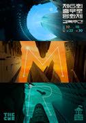 (CMR2021)더 씨엠알 + BIFAN 25 포스터