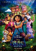 엔칸토-마법의 세계 포스터