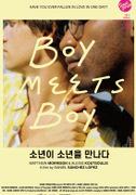 SIPFF2021 소년이 소년을 만나다 포스터