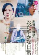 SIPFF2021 온화한 일상 포스터