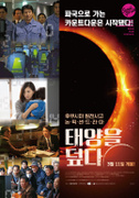 SIPFF2021 태양을 덮다(PS) 포스터