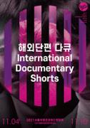 SIPFF2021 해외단편 다큐멘터리(GV) 포스터