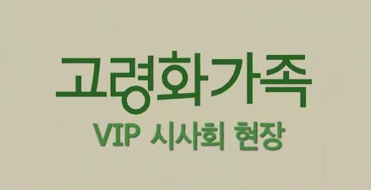 [고령화가족]VIP 추천 영상 - 고령화 가족