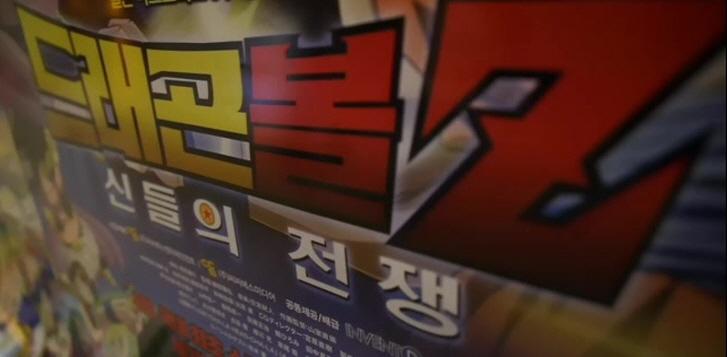 [드래곤볼Z : 신들의 전쟁]매니아 시사 영상 - 드래곤볼Z : 신들의 전쟁