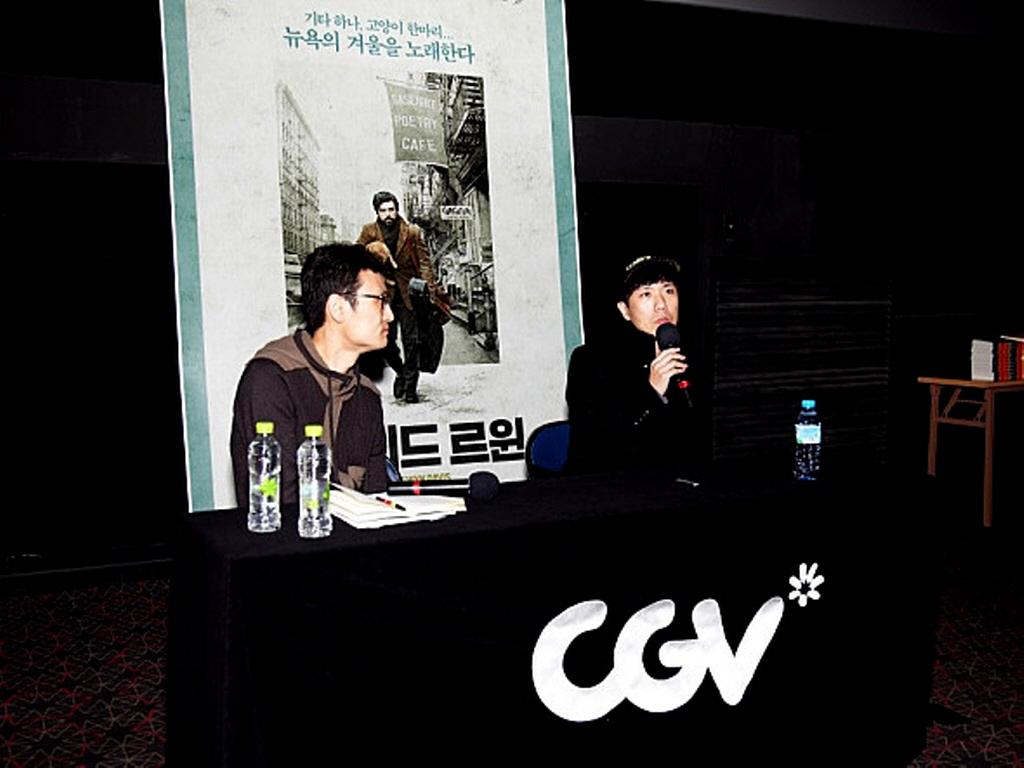 [인사이드 르윈]GV 시사회 영상 - 인사이드 르윈
