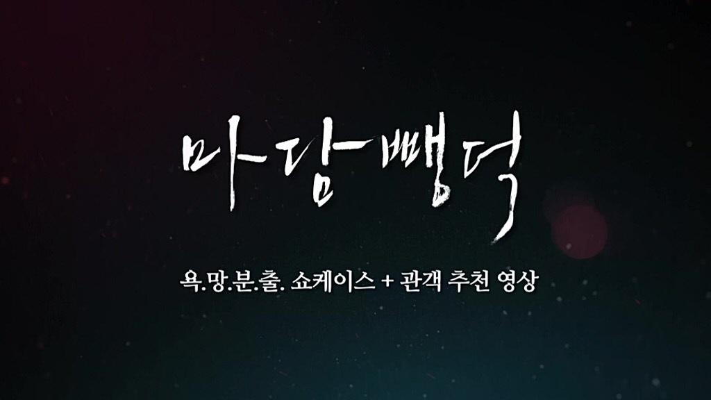[마담뺑덕]관객추천 영상 - 마담뺑덕