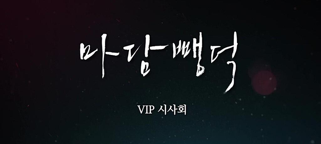 [마담뺑덕]VIP시사 영상 - 마담뺑덕