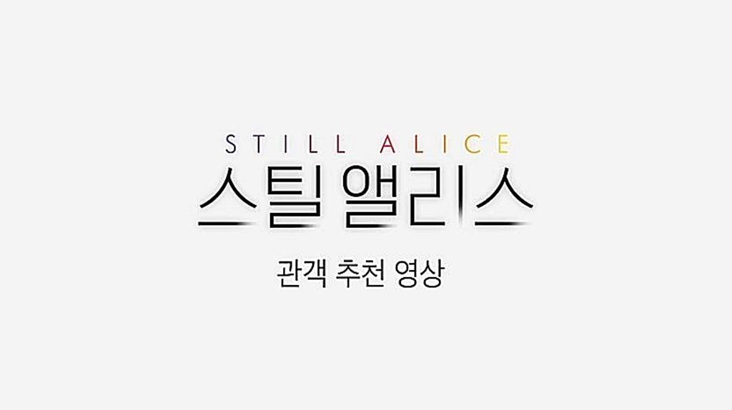 [스틸 앨리스]관객 추천 영상