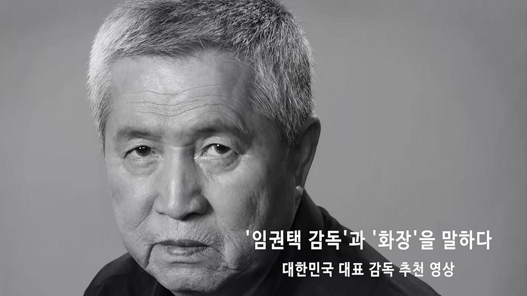 [화장]대한민국 대표 감독 추천영상
