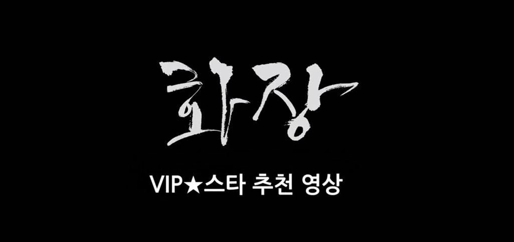 [화장]셀럽 추천 영상