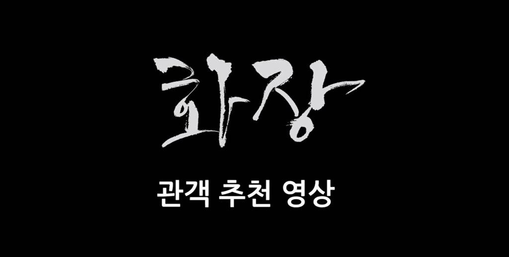 [화장]관객 추천 영상