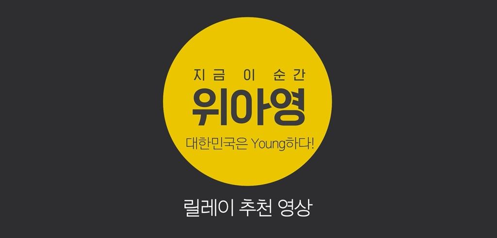 [위아영]릴레이 추천 영상