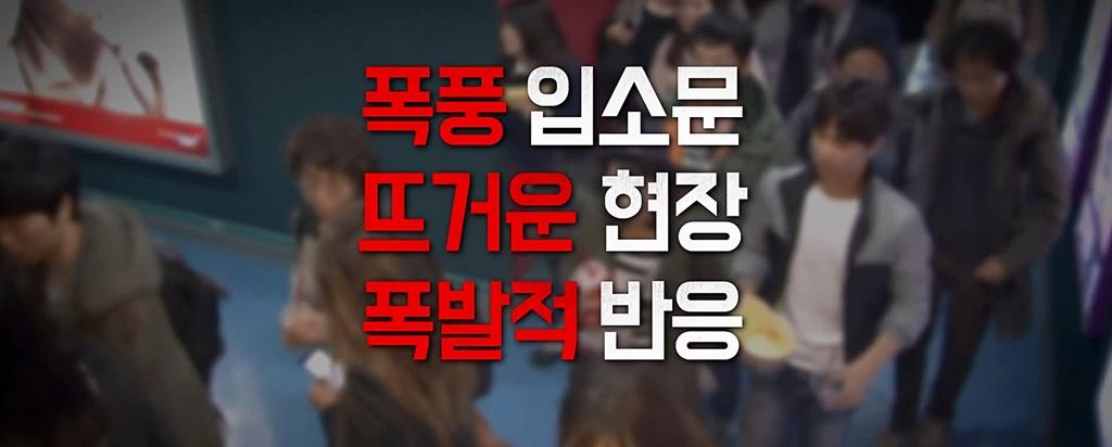 [내부자들]관객 리얼 영상