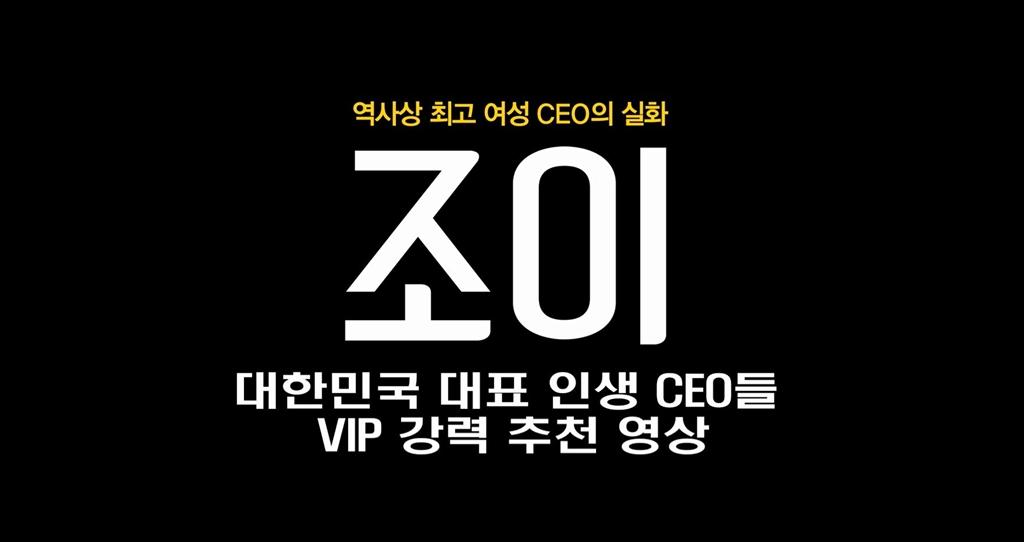 [조이]VIP 강력 추천 영상