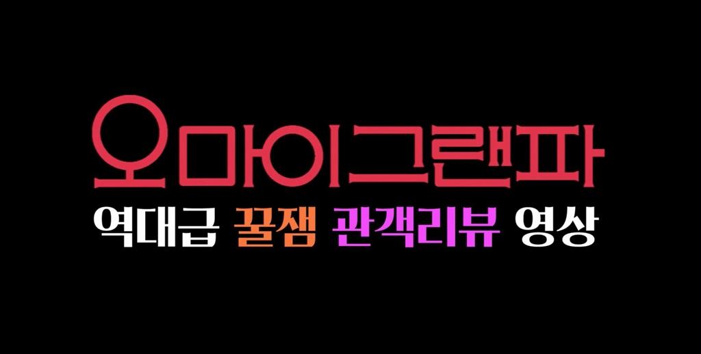 [오 마이 그랜파]꿀잼 관객 리뷰 영상