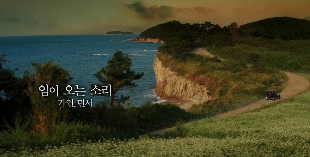 [아가씨]임이 오는 소리 MV
