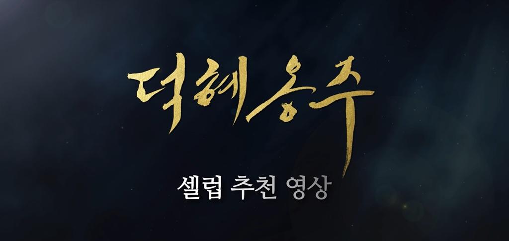 [덕혜옹주]셀럽 추천 영상