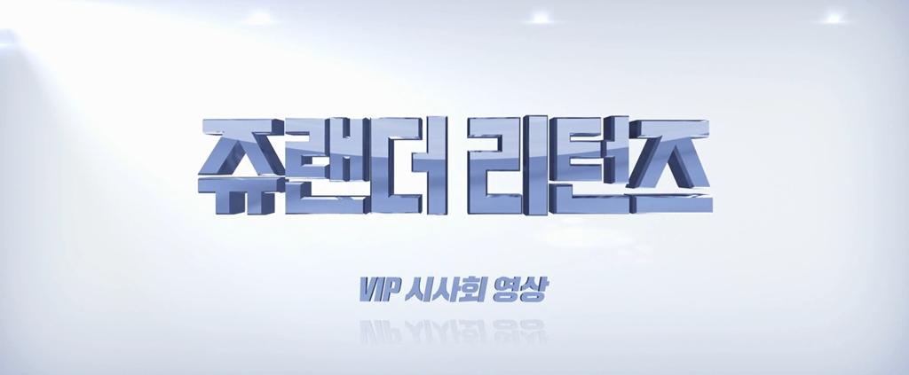 [에이전트 오브 뷰티 쥬랜더 리턴즈]VIP 영상