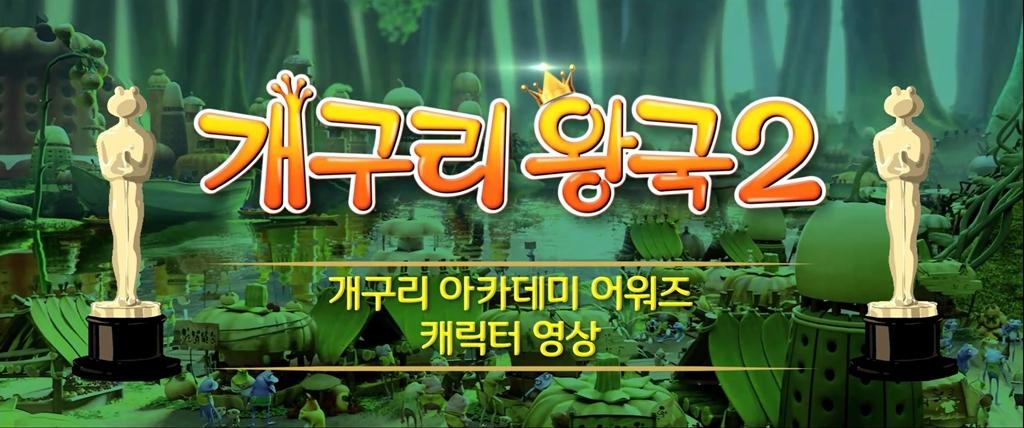 [개구리왕국 2]개구리 아카데미 어워즈 특별영상