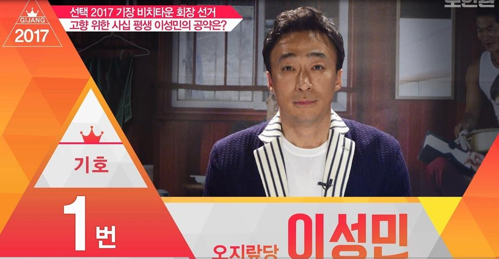 [보안관]기장 비치타운 회장 선거 영상