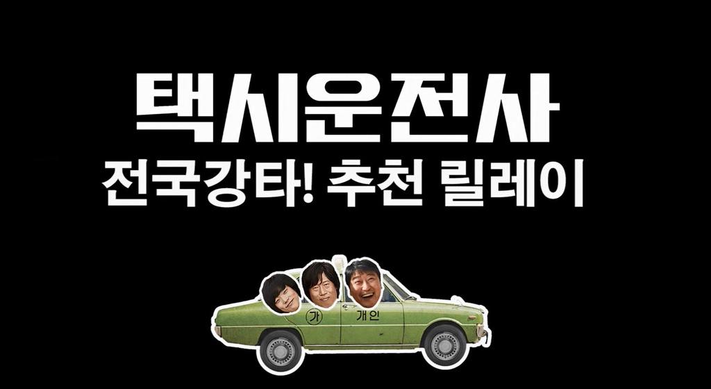 [택시운전사]전국 강타! 추천 릴레이 영상