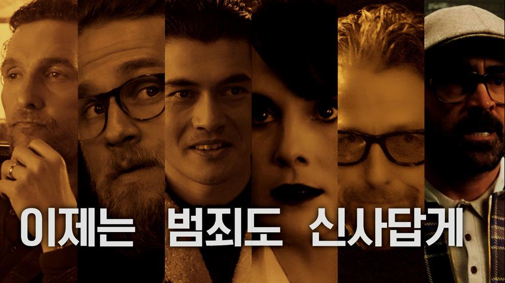[젠틀맨]언더락 무빙 포스터